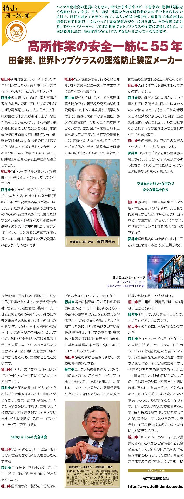 ツヨロン、TSUYORON藤井電工 日経ビジネス誌に会社記事掲載
