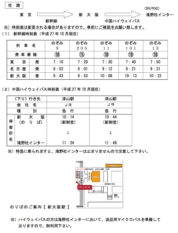 ツヨロン、TSUYORON藤井電工 2016年度キーロック講習会電車時刻表と乗り場案内