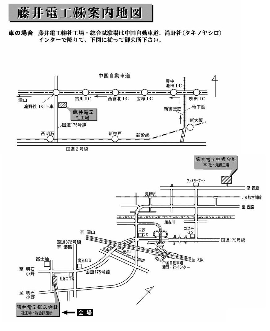 ツヨロン、TSUYORON藤井電工 2016年度キーロック講習会 会場(社工場 総合試験所)への交通アクセス